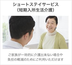 ショートステイサービス(短期入所生活保護)