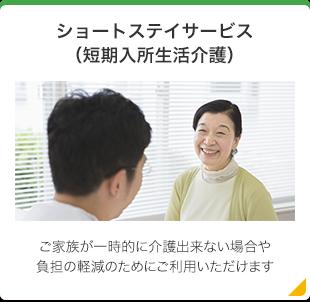 ショートステイサービス(短期入所生活介護)